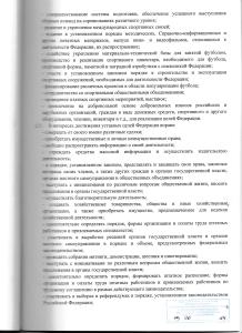 Скан_20150506 (8)